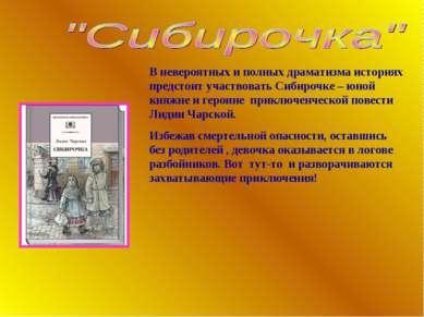 В невероятных и полных драматизма историях предстоит участвовать Сибирочке – ...
