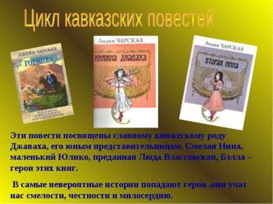 Эти повести посвящены славному княжескому роду Джаваха, его юным представител...