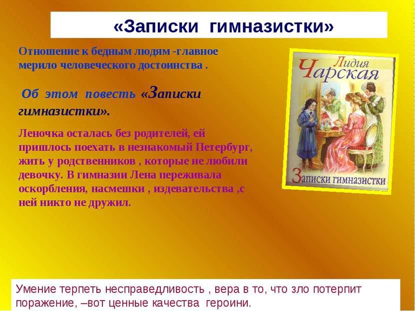 «Записки гимназистки» Отношение к бедным людям -главное мерило человеческого ...