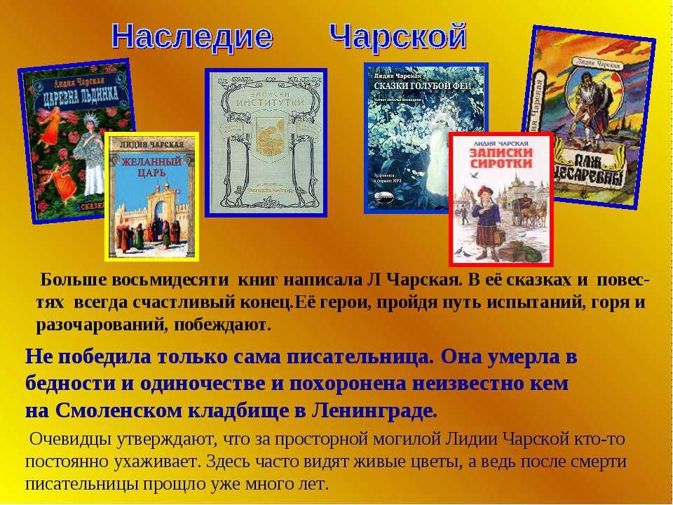 Больше восьмидесяти книг написала Л Чарская. В её сказках и повес-тях всегда ...