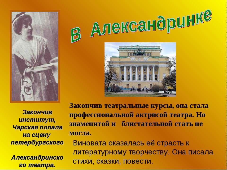 Закончив институт, Чарская попала на сцену петербургского Александринского те...
