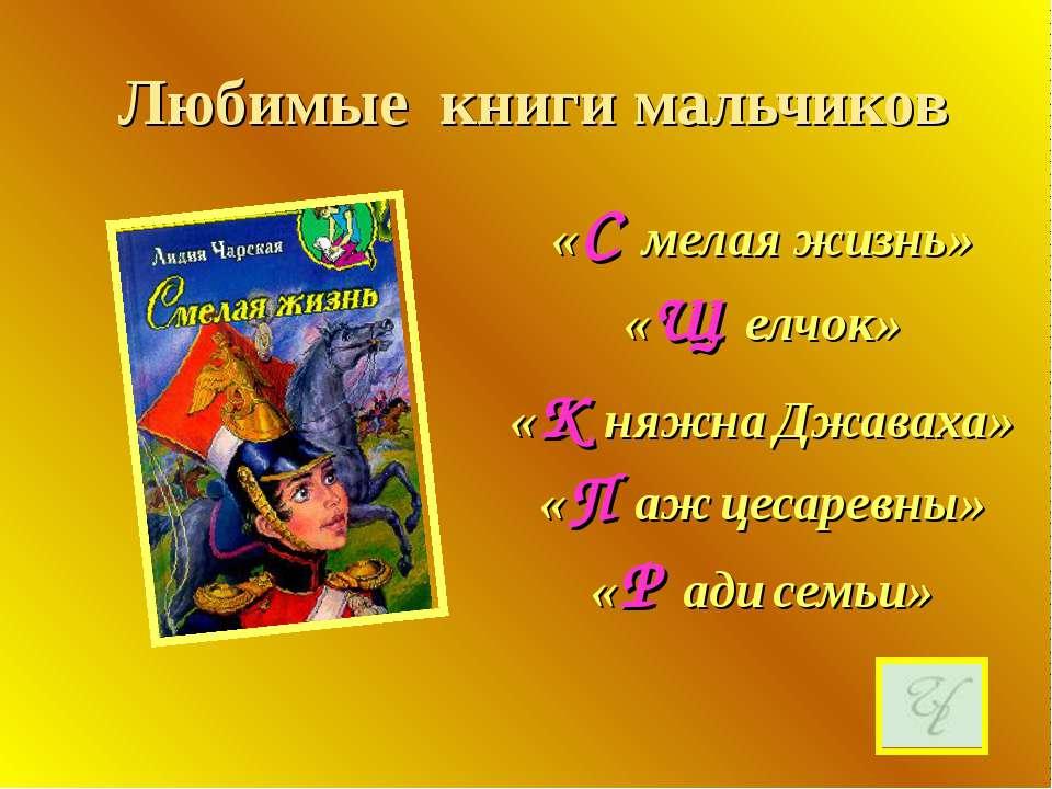 Любимые книги мальчиков «С мелая жизнь» «Щ елчок» «К няжна Джаваха» «П аж цес...