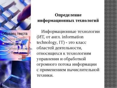 Определение информационных технологий Информационные технологии (ИТ, от англ....