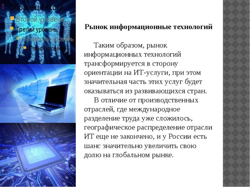 Рынок информационные технологий Таким образом, рынок информационных технологи...