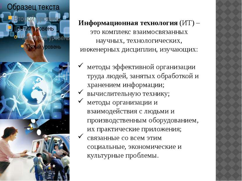 Информационная технология (ИТ) – это комплекс взаимосвязанных научных, технол...