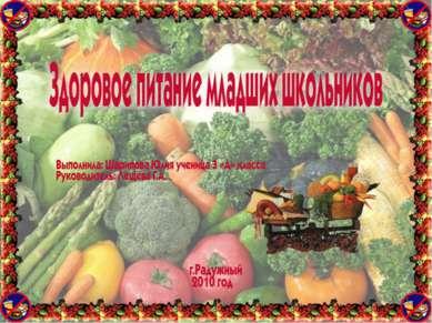 Выполнила: Шарипова Юлия ученица 3 «А» класса Руководитель: Лещёва Г.А. г.Рад...