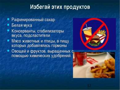 Избегай этих продуктов Рафинированный сахар Белая мука Консерванты, стабилиза...