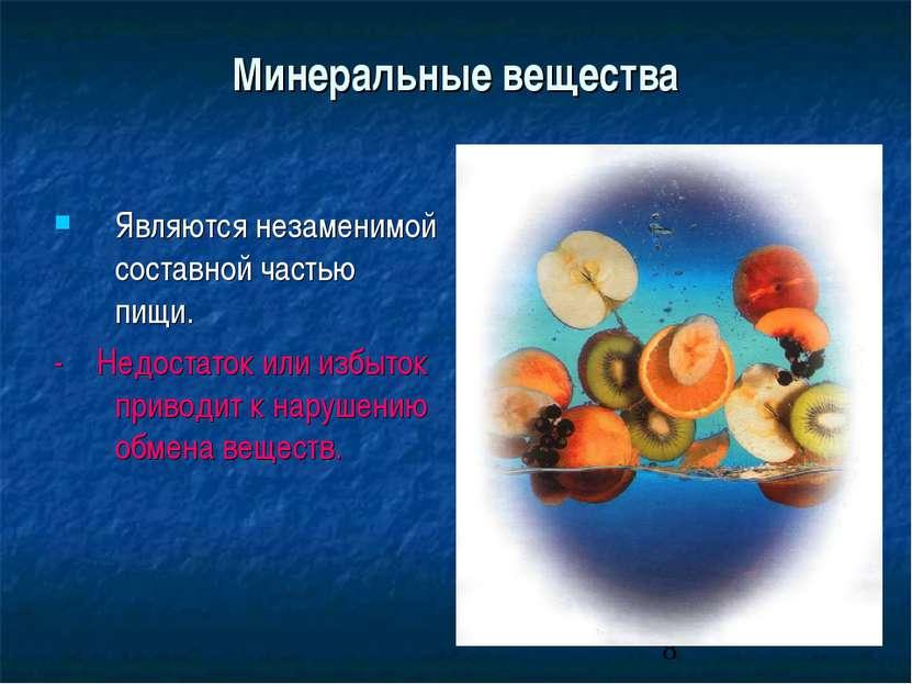 Минеральные вещества Являются незаменимой составной частью пищи. - Недостаток...