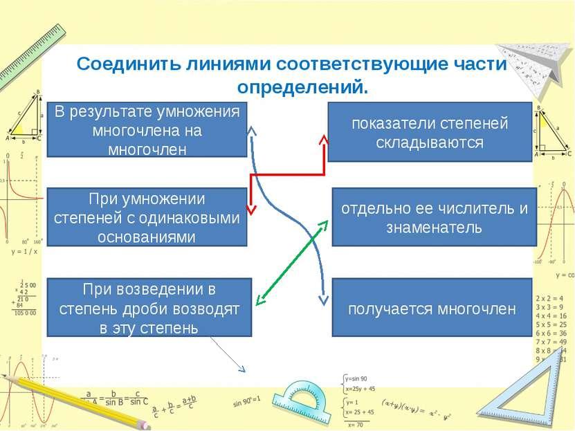 Соединить линиями соответствующие части определений. В результате умножения м...