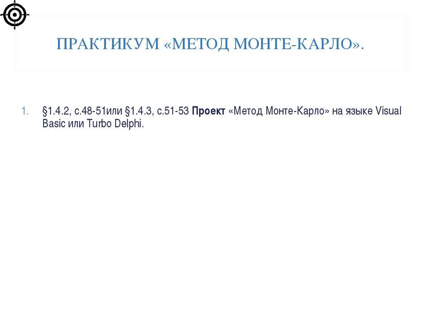 §1.4.2, с.48-51или §1.4.3, с.51-53 Проект «Метод Монте-Карло» на языке Visual...