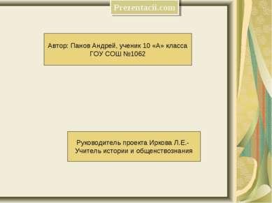 Автор: Панов Андрей, ученик 10 «А» класса ГОУ СОШ №1062 Руководитель проекта ...