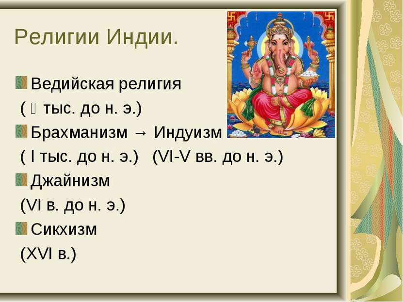 Религии Индии. Ведийская религия ( Ⅱ тыс. до н. э.) Брахманизм → Индуизм ( I ...