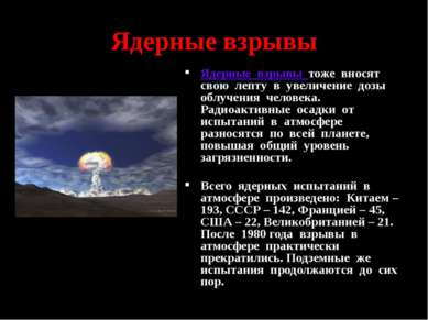 Ядерные взрывы Ядерные взрывы тоже вносят свою лепту в увеличение дозы облуче...