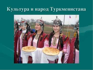 Культура и народ Туркменистана