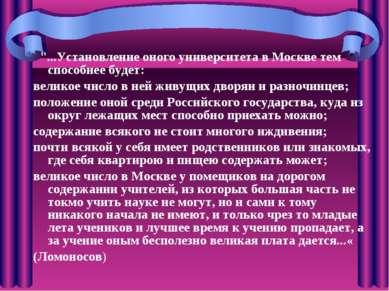 """""""...Установление оного университета в Москве тем способнее будет: великое чис..."""