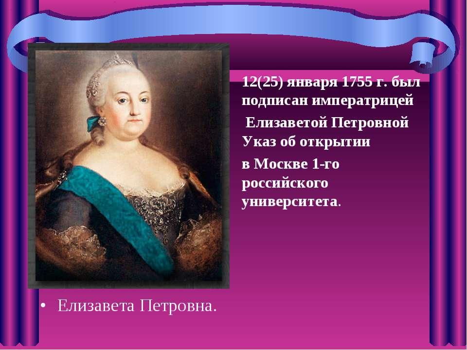 Елизавета Петровна. 12(25) января 1755 г. был подписан императрицей Елизавето...