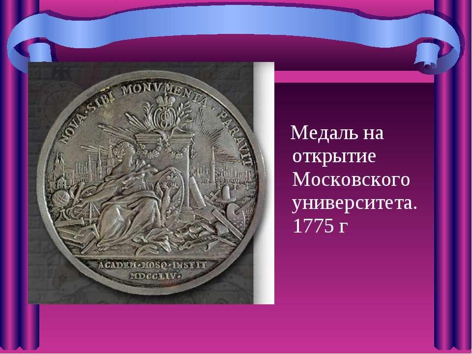 Медаль на открытие Московского университета. 1775 г