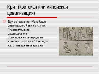 Крит (критская или минойская цивилизация) Другое название –Минойская цивилиза...