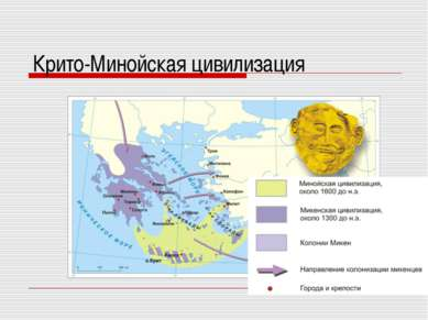 Крито-Минойская цивилизация