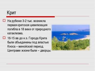 Крит На рубеже 3-2 тыс. возникла первая критская цивилизация погибла в 18 век...
