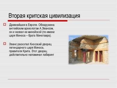 Вторая критская цивилизация Древнейшая в Европе. Обнаружена английским археол...