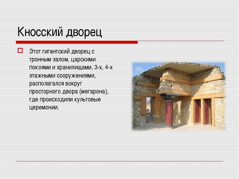 Кносский дворец Этот гигантский дворец с тронным залом, царскими покоями и хр...