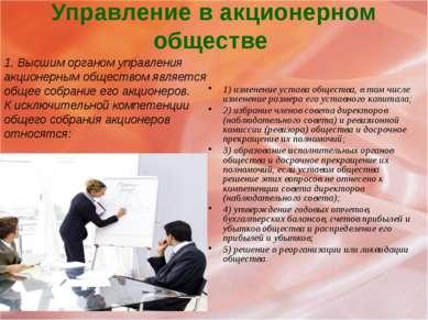 Управление в акционерном обществе 1) изменение устава общества, в том числе и...