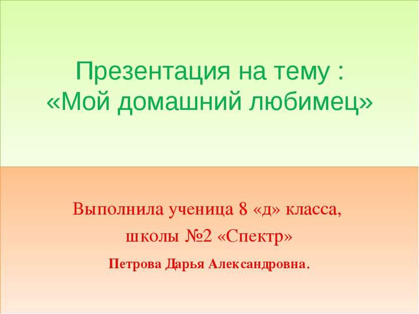 Презентация на тему : «Мой домашний любимец» Выполнила ученица 8 «д» класса, ...