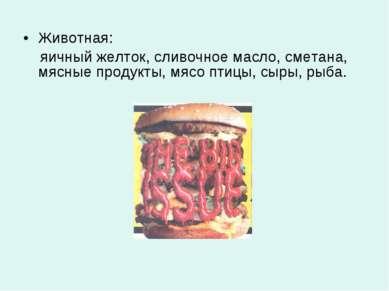 Животная: яичный желток, сливочное масло, сметана, мясные продукты, мясо птиц...
