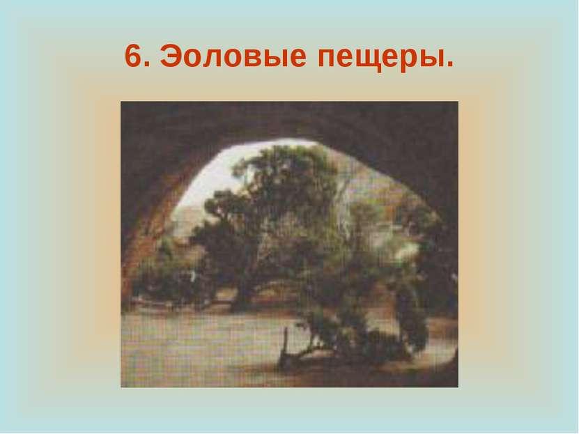 6. Эоловые пещеры.