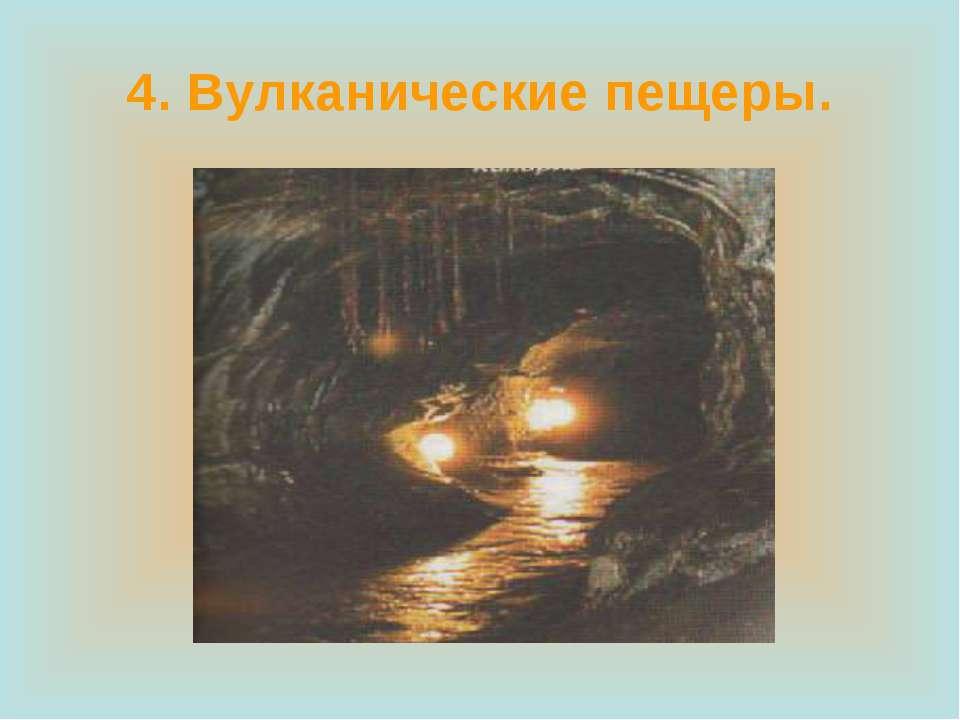 4. Вулканические пещеры.