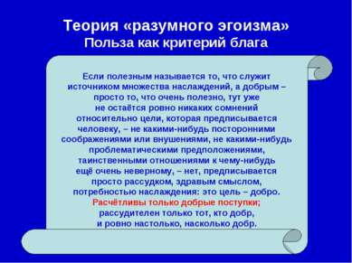 Теория «разумного эгоизма» Польза как критерий блага Если полезным называется...