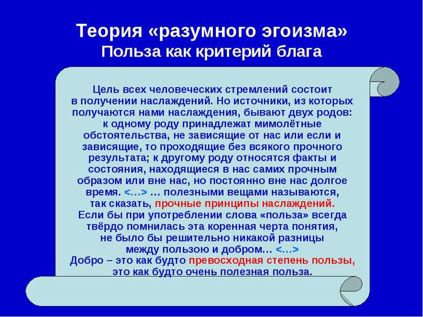 Теория «разумного эгоизма» Польза как критерий блага Цель всех человеческих с...
