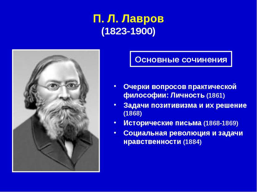 П. Л.Лавров (1823-1900) Очерки вопросов практической философии: Личность (18...