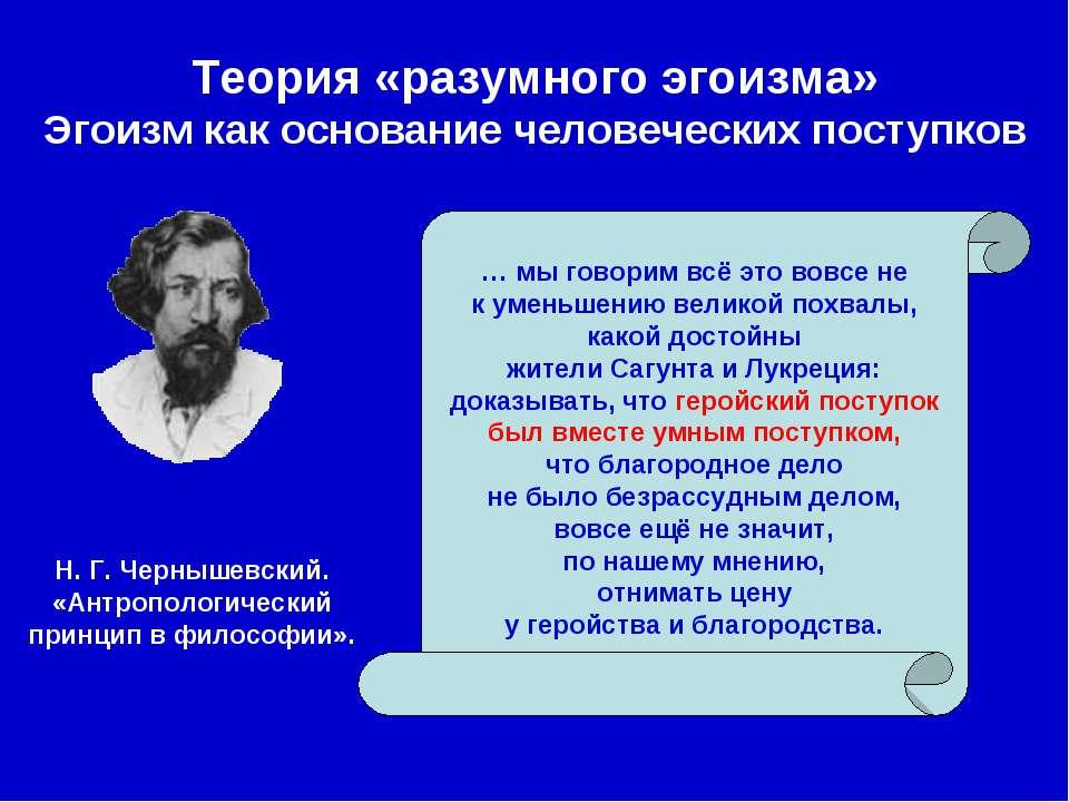 Теория «разумного эгоизма» Эгоизм как основание человеческих поступков …мы г...