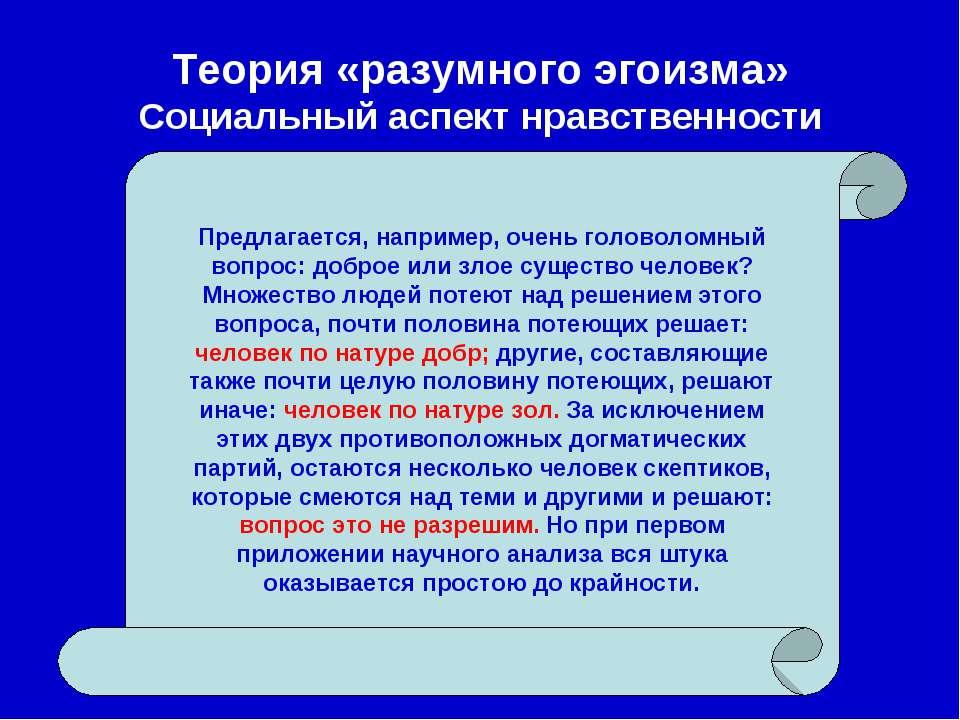 Теория «разумного эгоизма» Социальный аспект нравственности Предлагается, нап...
