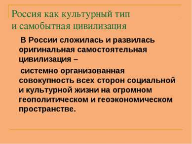 Россия как культурный тип и самобытная цивилизация В России сложилась и разви...