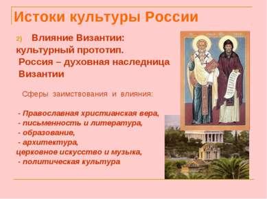 Влияние Византии: культурный прототип. Россия – духовная наследница Византии ...