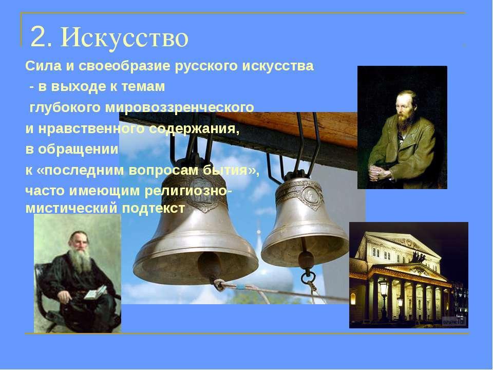 2. Искусство Сила и своеобразие русского искусства - в выходе к темам глубоко...