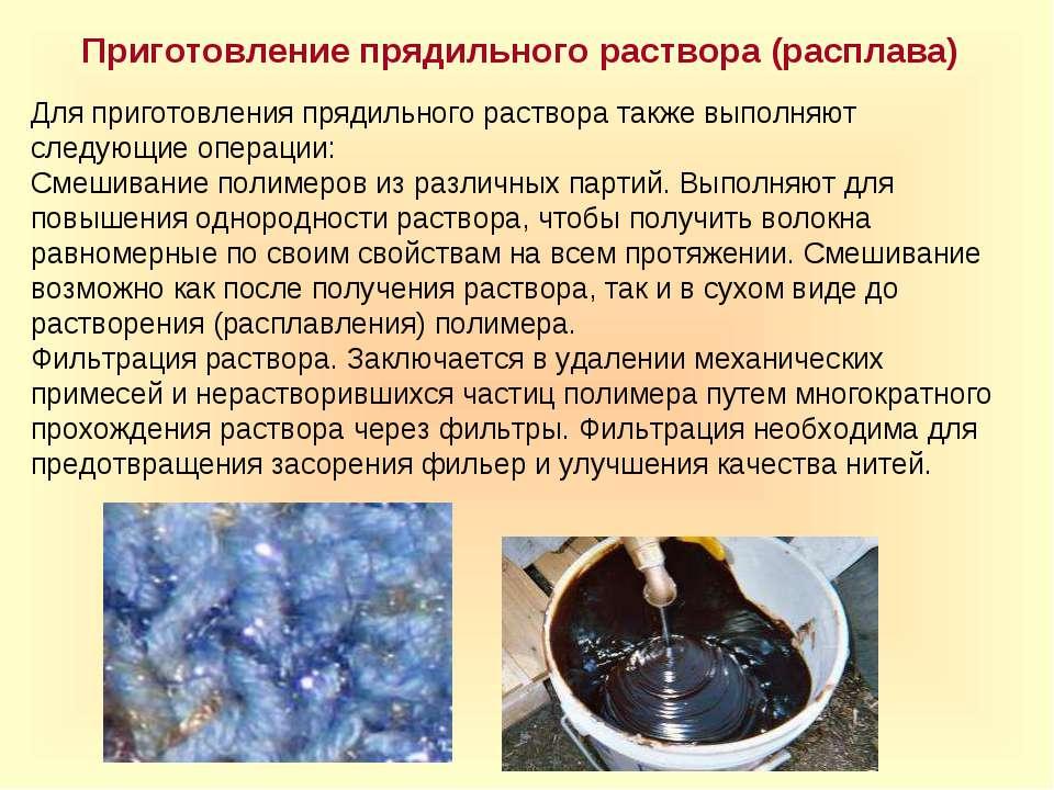 Приготовление прядильного раствора (расплава) Для приготовления прядильного р...