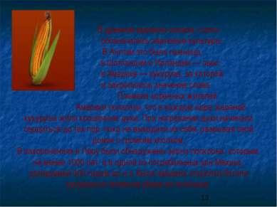 В древние времена словом «corn» обозначались зерновые культуры. В Англии это ...