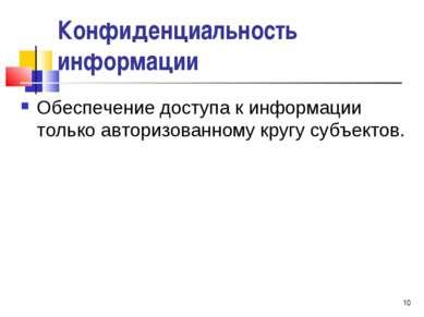 Конфиденциальность информации Обеспечение доступа к информации только авториз...