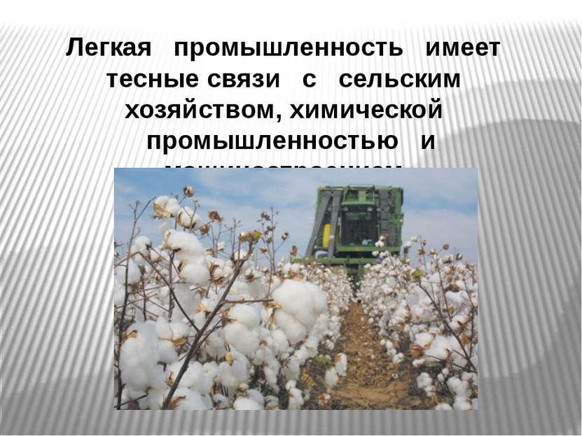 Легкая промышленность имеет тесные связи с сельским хозяйством, химической пр...