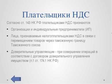 Налоговые ставки НДС Операции Основная налоговая ставка Реализация товаров (р...