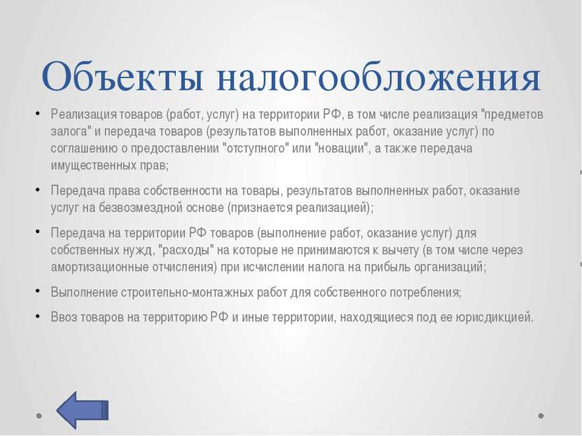 Налоговые вычеты Согласно ст. 171 НК РФ вычетам подлежат следующие суммы нало...