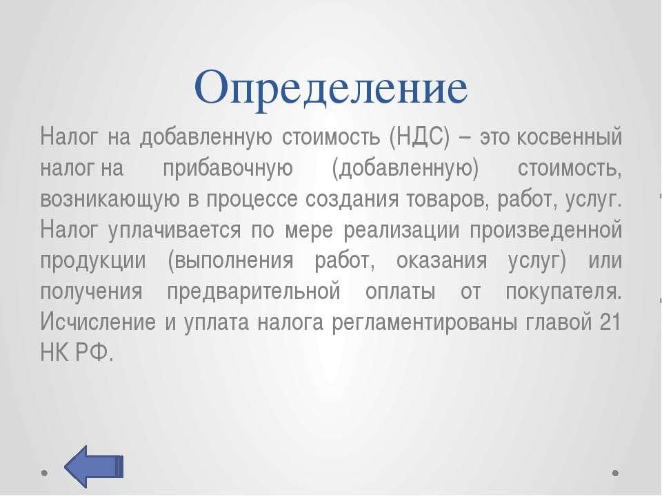 Объекты налогообложения Реализация товаров (работ, услуг) на территории РФ, в...