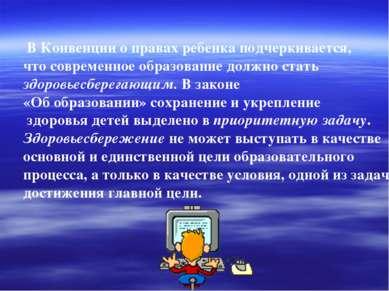В Конвенции о правах ребенка подчеркивается, что современное образование дол...