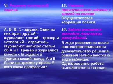 VI.Решение логической задачи: 13.Ученики прослушивают задания с книгой на гол...