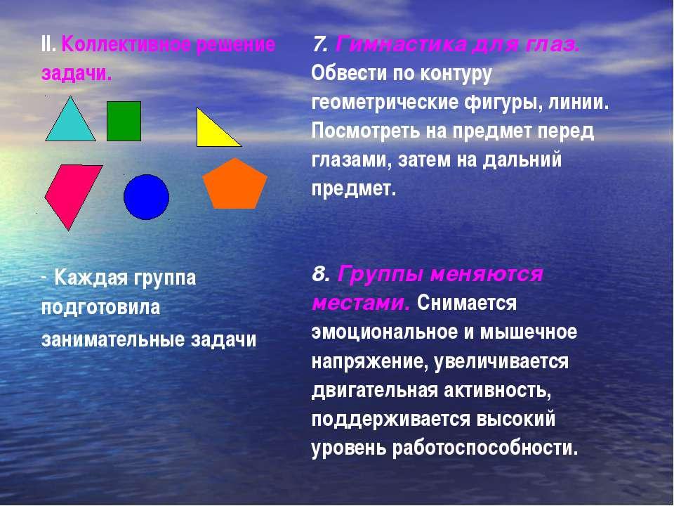II.Коллективное решение задачи. 7.Гимнастика для глаз.Обвести по контуру геом...
