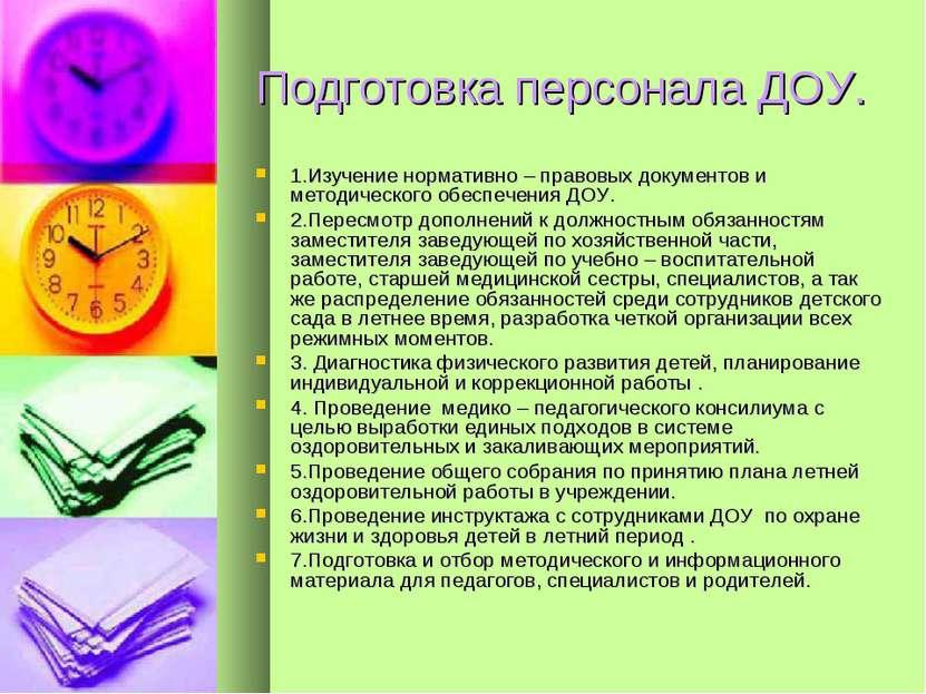 Подготовка персонала ДОУ. 1.Изучение нормативно – правовых документов и метод...
